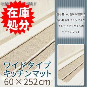 在庫処分 キッチンマット ワイド ロング 約60×252cm /シナモン|yokozuna