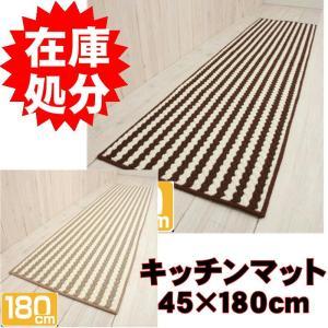 キッチンマット ロング おしゃれ 洗える 約45×180cm /ウーナ 2色|yokozuna