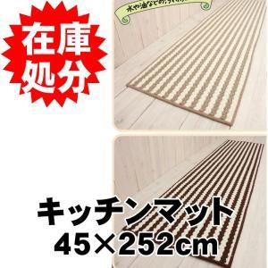 キッチンマット ロング おしゃれ 洗える 約45×252cm /ウーナ 2色|yokozuna