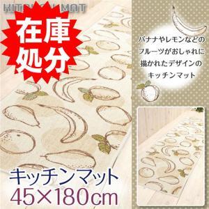 キッチンマット ロング おしゃれ 洗える 約45×180cm /フリュイ|yokozuna