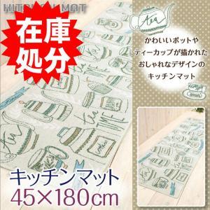 キッチンマット ロング おしゃれ 洗える 約45×180cm /ティータイム|yokozuna
