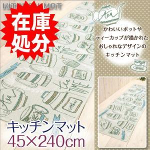 キッチンマット ロング おしゃれ 洗える 約45×240cm /ティータイム yokozuna