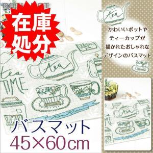 バスマット プリント 約45×60cm / ティータイム yokozuna