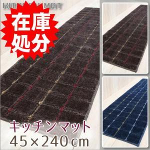 キッチンマット おしゃれ チェック 約45×240cm /カロー 2色 yokozuna