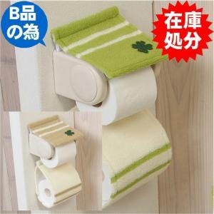 B品の為 在庫処分 トイレットペーパーホルダーカバー 大幅値下げ/トレフル 2色|yokozuna