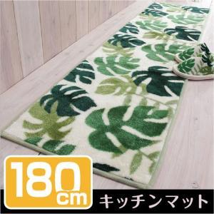 キッチンマット ロング おしゃれ 洗える 約45×180cm /モンステラ|yokozuna