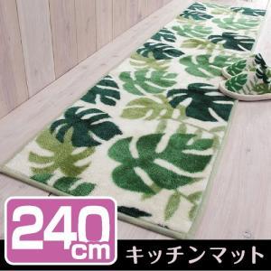 キッチンマット ロング おしゃれ 洗える 約45×240cm /モンステラ yokozuna
