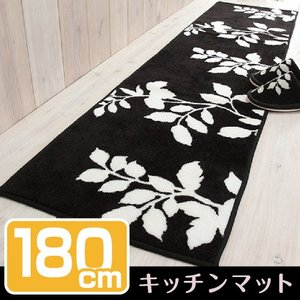 キッチンマット ロング おしゃれ 洗える 約45×180cm /フォレージ|yokozuna