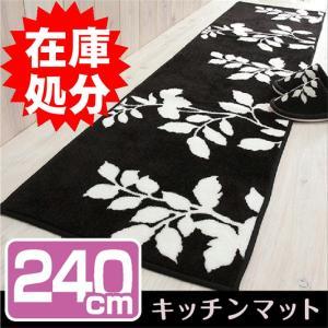 キッチンマット ロング おしゃれ 洗える 約45×240cm /フォレージ yokozuna
