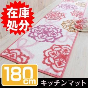 キッチンマット ロング おしゃれ 洗える 約45×180cm /フレース|yokozuna