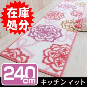 キッチンマット ロング おしゃれ 洗える 約45×240cm /フレース|yokozuna
