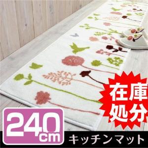 キッチンマット ロング おしゃれ 洗える 約45×240cm /バード yokozuna