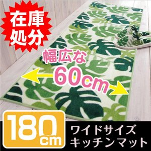 キッチンマット ワイド ロング おしゃれ 洗える 約60×180cm /モンステラ|yokozuna