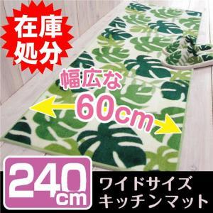 キッチンマット ワイド ロング おしゃれ 洗える 約60×240cm /モンステラ yokozuna