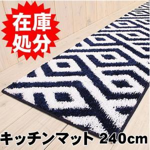 キッチンマット ロング おしゃれ 洗える 約45×240cm /フルーヴ yokozuna