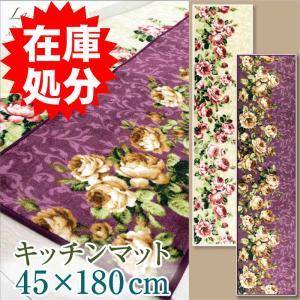 キッチンマット おしゃれ 洗える 約45×180cm /ラヴィーロジェ 2色|yokozuna