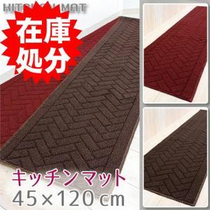 在庫処分 キッチンマット 約45×120cm /フロー 2色|yokozuna