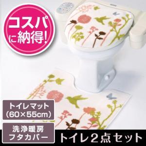 トイレ2点セット トイレマット(60×55cm)+洗浄暖房フタカバー/バード|yokozuna