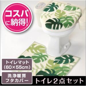 トイレ2点セット トイレマット(60×55cm)+洗浄暖房フタカバー/モンステラ|yokozuna