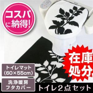 トイレ2点セット トイレマット(60×55cm)+洗浄暖房フタカバー/フォレージ|yokozuna