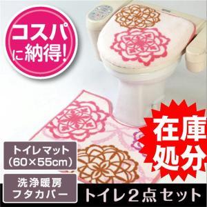 トイレ2点セット トイレマット(60×55cm)+洗浄暖房フタカバー/フレース|yokozuna