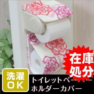 トイレットペーパーホルダーカバー おしゃれ /フレース|yokozuna