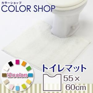 トイレマット 約55×60cm 滑りにくい加工 /カラーショップ アイボリー
