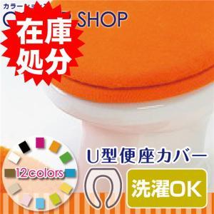 便座カバー おしゃれ U型タイプ /カラーショップ オレンジ|yokozuna
