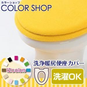 便座カバー 洗浄暖房タイプ イエロー 取り付け便利なボタン式/カラーショップ|yokozuna
