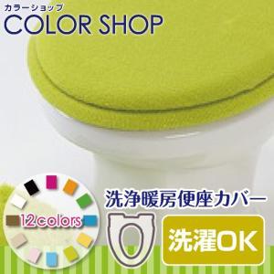 便座カバー おしゃれ 洗浄暖房タイプ /カラーショップ グリーン|yokozuna