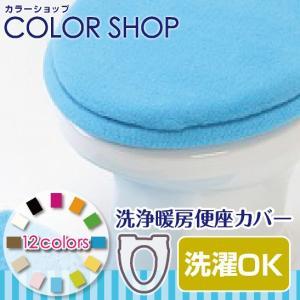 便座カバー おしゃれ 洗浄暖房タイプ /カラーショップ ブルー|yokozuna