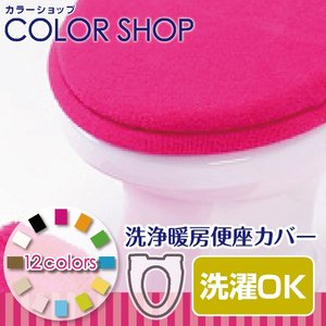 便座カバー おしゃれ 洗浄暖房タイプ /カラーショップ チェリー|yokozuna