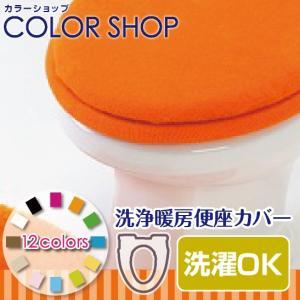 便座カバー 洗浄暖房タイプ オレンジ 取り付け便利なボタン式/カラーショップ|yokozuna