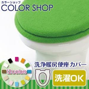 便座カバー おしゃれ 洗浄暖房タイプ /カラーショップ ライム|yokozuna