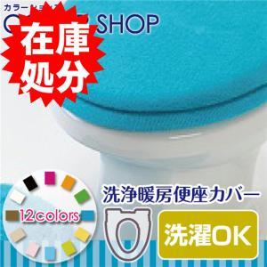 便座カバー おしゃれ 洗浄暖房タイプ /カラーショップ ターコイズ|yokozuna