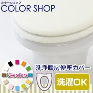 便座カバー おしゃれ 洗浄暖房タイプ /カラーショップ アイボリー|yokozuna