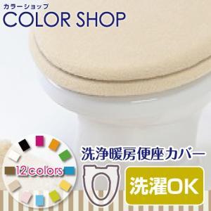 便座カバー おしゃれ 洗浄暖房タイプ /カラーショップ ベージュ|yokozuna