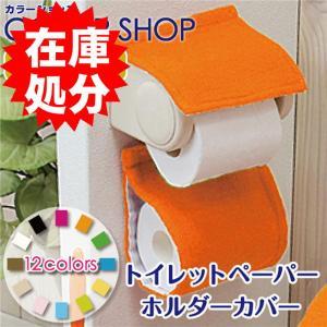 トイレットペーパーホルダーカバー おしゃれ /カラーショップ オレンジ|yokozuna