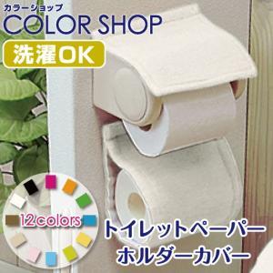 トイレットペーパーホルダーカバー /カラーショップ アイボリー