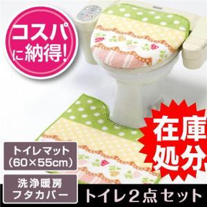 トイレ2点セット トイレマット(60×55cm)+洗浄暖房フタカバー/プティー|yokozuna