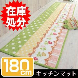 キッチンマット ロング おしゃれ 洗える 約45×180cm /プティー|yokozuna