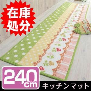 キッチンマット ロング おしゃれ 洗える 約45×240cm /プティー yokozuna
