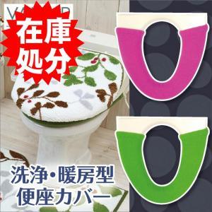 便座カバー おしゃれ 洗浄暖房タイプ /バルール 2色|yokozuna