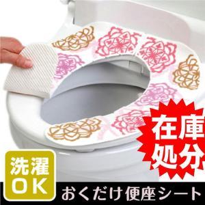 便座シート かんたん置くだけ 吸着 /フレース|yokozuna