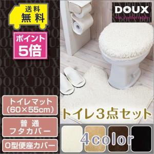 ポイント5倍/送料無料/トイレ3点セット4色 トイレマット(60×55cm)+O型便座カバー+フタカバー/DOUX(ドゥー)|yokozuna