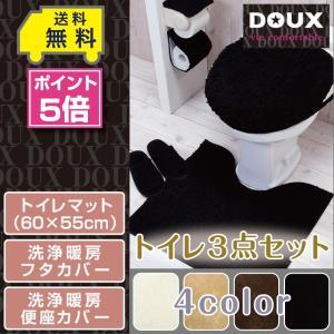 ポイント5倍/送料無料/トイレ3点セット4色 トイレマット(60×55cm)+洗浄暖房便座カバー+洗浄暖房フタカバー/DOUX(ドゥー)|yokozuna