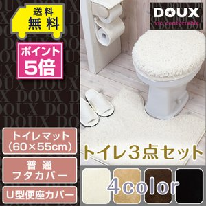 ポイント5倍/送料無料/トイレ3点セット4色 トイレマット(60×55cm)+U型便座カバー+フタカバー/DOUX(ドゥー)|yokozuna