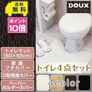 ポイント10倍/送料無料/トイレ4点セット4色 トイレマット(60×55cm)+O型便座カバー+フタカバー+ペーパーホルダーカバー/DOUX(ドゥー)|yokozuna