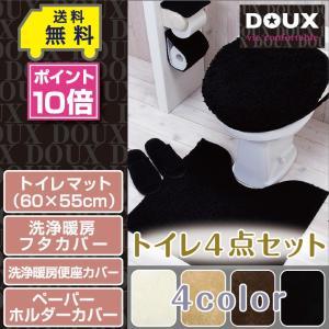 ポイント10倍/送料無料/トイレ4点セット4色 トイレマット(60×55cm)+洗浄暖房便座カバー+洗浄暖房フタカバー+ホルダーカバー/DOUX(ドゥー)|yokozuna