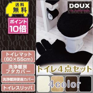 ポイント10倍/送料無料/トイレ4点セット4色 トイレマット(60×55cm)+洗浄暖房便座カバー+洗浄暖房フタカバー+スリッパ/DOUX(ドゥー)|yokozuna
